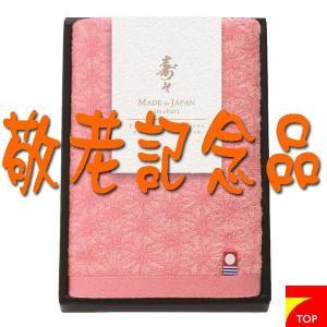 敬老会記念品 寿々(じゅじゅ) 紅 ハンドタオル1P 愛媛県今治産/60305 国産 割引 500円上代|7top