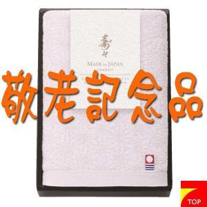敬老記念品 寿々(じゅじゅ) 白 愛媛県今治産/60306 国産 割引き 500円予算|7top
