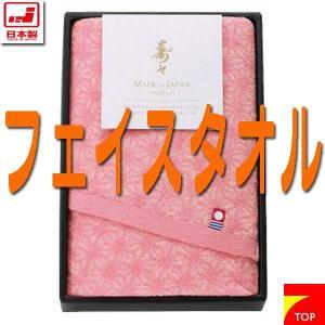 寿々(じゅじゅ) 紅フェイスタオル1p 今治産/60311|7top