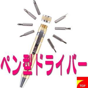 金色の工具ペン マグネットでしっかりフィトなドライバー付き F9388-09 工場様向け周年記念品に好適です(名入れ可) 7top