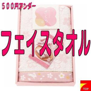 500円アンダー 化粧箱仕様 和のこころ さくら 桜 甘撚りパイルの フェイスタオル 1P 62805|7top