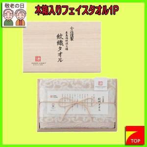 今治謹製 紋織タオル 木箱入り フェイスタオル IM7710 ベージュ|7top