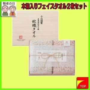 今治謹製 紋織タオル 木箱入り フェイスタオル2枚セット IM7720|7top