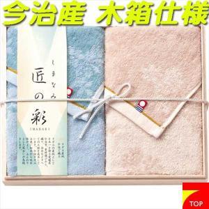 今治産 しまなみ 匠の彩 フェイスタオル2枚組セット(国産木箱入り)|7top