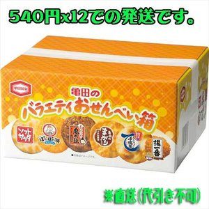 500円 おせんべい箱(S) 亀田のバラエティBOX F9354-07(できれば12単位でご注文ください)|7top