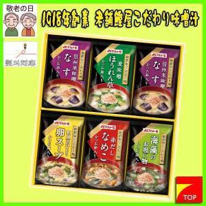 1000円上代 マルトモ 鰹節屋のこだわり椀(フリーズドライ味噌汁) MS-10K|7top