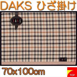 DAKS ダックス ハウスチェック ひざ掛け F9220-06 7top