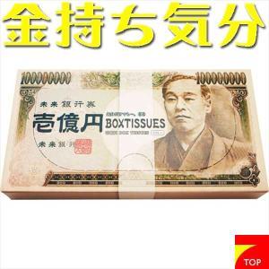 壱億円 ボックス ティッシュ リトル 20枚(1個から注文可) 7top