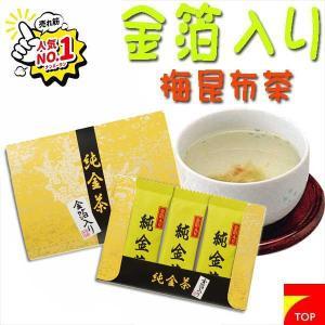 150円予算 純金茶 3P(金箔入り 梅昆布茶) J15 敬老実績多数(熨斗 包装不可)|7top
