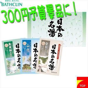 300円 バスクリン 日本の名湯 入浴剤 3包セット 敬老祝い プレゼント 80代 70代 60代(熨斗掛け無料)|7top