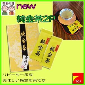 貰って嬉しい 困らない 景品 実績多数 純金茶2P(金箔入り梅入り昆布茶)J-10(熨斗 包装不可)|7top