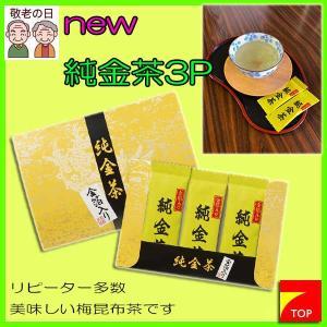 敬老の日 プレゼント 純金茶3P(金箔入り梅入り昆布茶)J-15(熨斗 包装不可)販売実績多数|7top