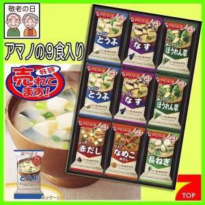 アマノフーズ フリーズドライ 味噌汁 9食入り バラエティギフト M-100P|7top