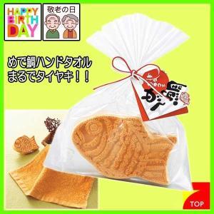 敬老の日プレゼント おめで鯛 たい焼き 圧縮 タオル 1P(水に濡らすとハンドタオル)|7top