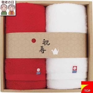 敬老祝い 記念品 紅白タオル 今治 タオルギフト(フェイスタオル)祝寿 GI202107|7top