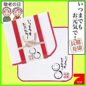 敬老 100円 プレゼント いつまでもお元気で 健康長寿ハンカチ1枚(ハンドタオル)|7top