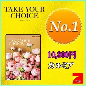 テイク ユア チョイス コスモス 10800円コース(人気NO.1カタログギフト)TAKE YOUR CHOICE 7top