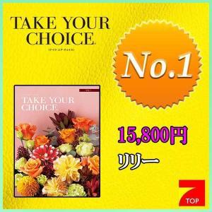 御祝 人気 カタログギフト TAKE YOUR CHOICE テイク ユア チョイス リリー 15800円コース|7top
