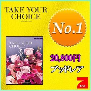テイク ユア チョイス ブッドレア 20800円コース(人気NO.1カタログギフト)TAKE YOUR CHOICE 7top