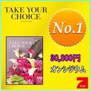 御祝 人気 カタログギフト TAKE YOUR CHOICE テイク ユア チョイス オンシジウム 30800円コース|7top