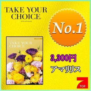 テイク ユア チョイス アマリリス 3300円コース(人気NO.1カタログギフト)TAKE YOUR CHOICE 7top
