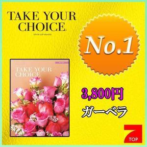 出産 内祝 人気 カタログギフト TAKE YOUR CHOICE テイク ユア チョイス ガーベラ 3800円コース|7top