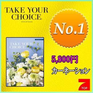 内祝い 人気 カタログギフト TAKE YOUR CHOICE テイク ユア チョイス カーネーション 5800円コース|7top