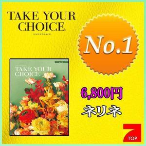 TAKE YOUR CHOICE テイク ユア チョイス ネリネ 6800円コース|7top