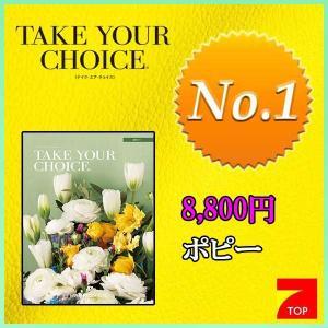お返し ギフト 決定版 TAKE YOUR CHOICE テイク ユア チョイス ポピー 8800円コース|7top
