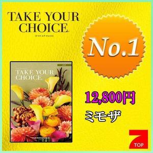内祝い カタログ ギフト TAKE YOUR CHOICE テイク ユア チョイス ミモザ 12800円コース|7top