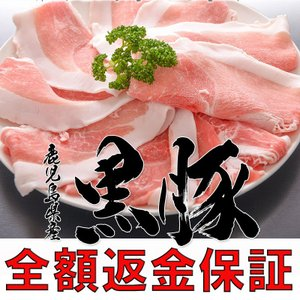 [6%OFFクーポン対象]全額返金保証 鹿児島 黒豚 ウデスライス 400g 豚肉 お中元 ギフト 産地直送