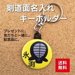 キーホルダー 名入れ なまえ オリジナル 子ども 部活 剣道 黄色 記念 プレゼント 名札 ポイント消化 送料無料|82bee