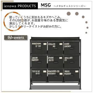 スチールチェスト 使うと雰囲気の良くなるチェスト ienowa 9杯引出チェスト MSG|82netshouten