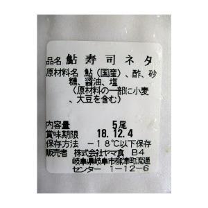 国産 鮎の寿司ネタ 10尾×20P(P1890円税別)業務用 ヤヨイ 84-e 02