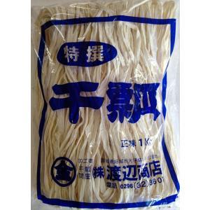 国産(栃木県)特選 寿司用干瓢(かんぴょう)1kg×3P(P5590円税別)業務用 ヤヨイ