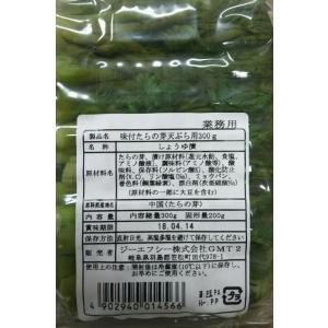 味付たらの芽天ぷら用 300gx48P(P650円税別)お勧め品 業務用 ヤヨイ|84-e|02