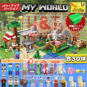 新品セール ブロック 村落 村 デラックス マインクラフト レゴ LEGO互換品 おもちゃ 子供 男...