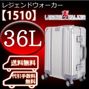 アルミスーツケース レジェンドウォーカー 1510  スーツ...