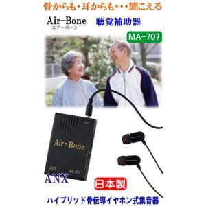 《製品仕様》 ●型番 MA-707 ●型式 ハイブリッド骨伝導イヤホン式集音器 ●付属品:集音器本体...