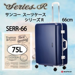 13cb8954e5 サンコー スーツケース シリーズR スーツ ケース SUNCO SERIES-R サンコーシリーズ サンコー鞄 SERR