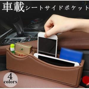 シートサイドポケット 収納ポケット 車用 コンソールボックス スキマポケット 小物入れ 汎用 スマホ入れ|8787-store