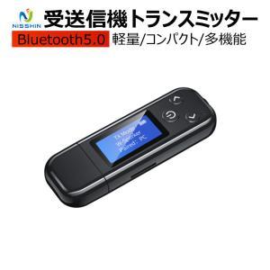 トランスミッター Bluetooth5.0 受信機 送信機 車載 USB充電 ブルートゥース ワイヤ...