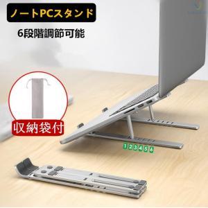 ノートパソコン スタンド 折りたたみ式 収納袋付き 高さ/角度調整可能 アルミ合金製 ラップトップ スタンド 軽量 放熱対策 PC スタンド 滑り止め|8787-store