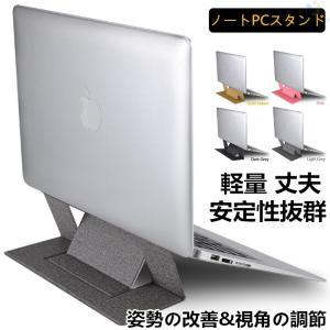 ノートパソコンスタンド 軽量ノートパソコンスタンド MacBook/Air/Pro タブレット ノートパソコン対応 最大15.6インチ|8787-store