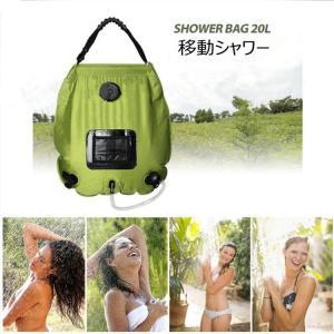 水袋 シャワー水袋 アウトドアシャワー 移動シャワー 便利 20L 袋 ふくろ 鞄 かばん アウトドアスポーツ 運動 蓄水袋 外シャワーアイテム 大容量 8787-store