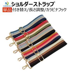 ショルダーストラップ バッグ用 ショルダーベルト ショルダー紐 単品 ショルダー ストラップ ベルト|8787-store