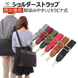 ショルダーストラップ  バッグ用ショルダーベルト 単品 付け替え 太め 長さ125cm / ベルト幅3.8cm [shoulderstrap]|8787-store