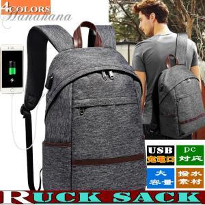 リュックサック メンズリュック ビジネスリュック ディパック パソコンバッグ 防水大容量 アウトドア PC A4対応 通勤 通学 学生 旅行 登山 USB充電口 8787-store