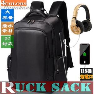リュックサックビジネスリュックビジネスバッグ3way 防水大容量 バックパック 通学 通勤 出張 旅行 デイパック ショルダー USB充電口付きパソコンバッグ|8787-store