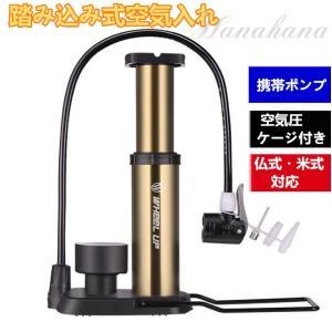 空気入れ 携帯ポンプ フロアポンプ 踏み込み式 ゲージ付 米式仏式対応 自転車用 ボール用|8787-store